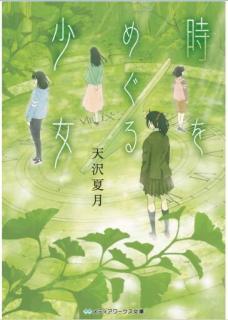 [Novel] Toki o Meguru Shojo (時をめぐる少女)