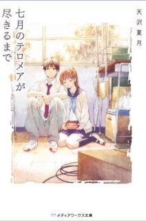 [Novel] Shichigatsu no Teromea ga Tsukiru Made (七月のテロメアが尽きるまで )
