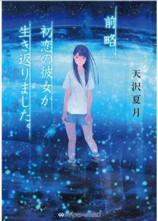 [Novel] Zenryaku Hatsukoi no Kanojo ga Ikikaerimashita (前略、初恋の彼女が生き返りました。)