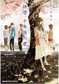 [Novel] Haikei Junengo no Kimi e (拝啓、十年後の君へ。)