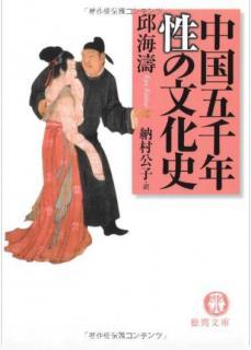 [Artbook] [邱海濤] 中国五千年 性の文化史