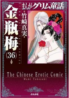 Manga Grimm Douwa Kinpeibai (まんがグリム童話 金瓶梅 ) 01-36