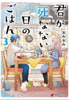 Kimi ga Shinanai hi no Gohan (君が死なない日のごはん) 01-03