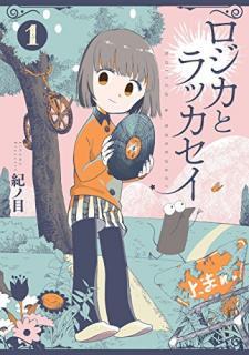 Rojikatorakkasei  (ロジカとラッカセイ) 01