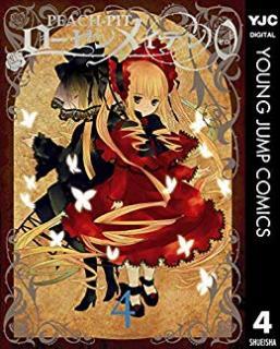 Rozen Maiden Tales 0 Zero ( ローゼンメイデン0―ゼロ―) 01-04