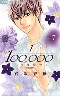 10-manbun no 1 (10万分の1 ) 01-07