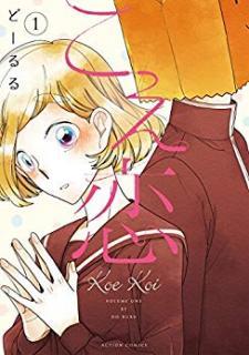 [どーるる] こえ恋 【フルカラー】 第01巻