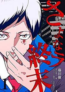 Sayonara Shumatsu (さよなラ終末) 01