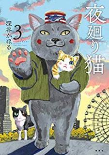 Yomawarineko (夜廻り猫) 01-03