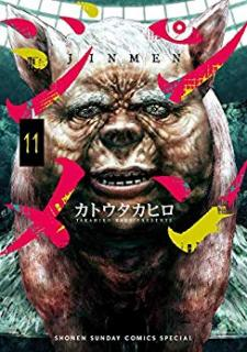 Jinmen (ジンメン ) 01-11