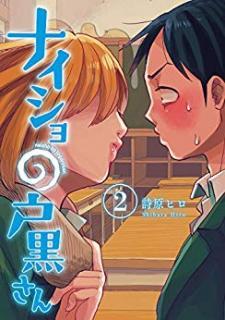 Naisho no Togurosan (ナイショの戸黒さん ) 01-02