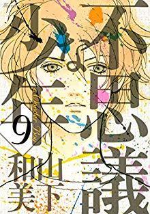 Fushigi na Shounen (不思議な少年) 01-09