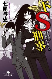 [Novel] DoS Keiji Kaze ga Fukeba Okeya ga Mokaru Satsujin Jiken (ドS刑事 風が吹けば桶屋が儲かる殺人事件)