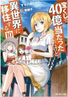 [Novel] Takarakuji de 40 Oku Atattandakedo Isekai ni Ijusuru (宝くじで40億当たったんだけど異世界に移住する) 01-10