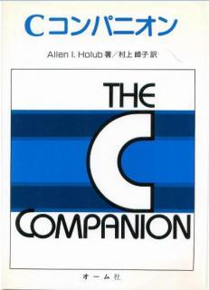 [Artbook] [Allen I. Holub] Cコンパニオン