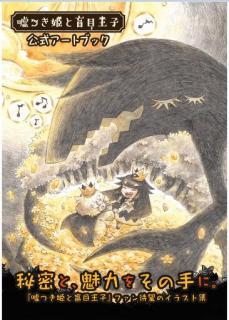 Usotsukihime to Momoku oji Koshiki Ato Bukku (嘘つき姫と盲目王子 公式アートブック)