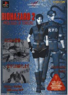 [Artbook] Biohazard 2 Prologue of Terrors