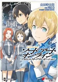 Sword art Online Project Aliasing (ソードアート・オンライン プロジェクト・アリシゼーション) 01-03