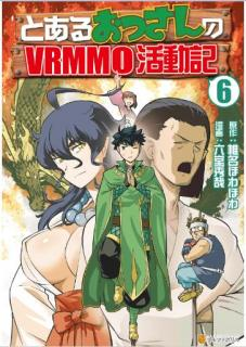 Toaru Ossan no VRMMO manga (とあるおっさんのVRMMO活動記) 01-06