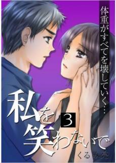 Watashi o warawanaide (私を笑わないで) 01-03