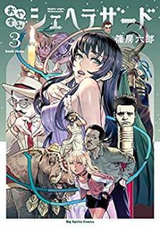 Oyasumisheherazaso (おやすみシェヘラザード) 01-03