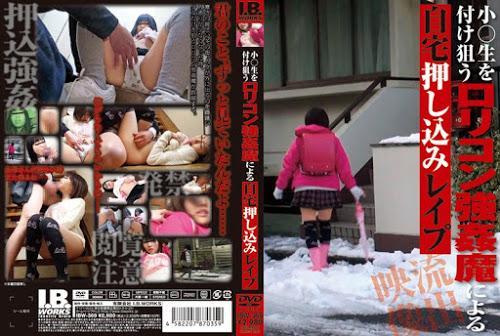 [IBW-369] 小○生を付け狙うロリコン強 Yukino Riko