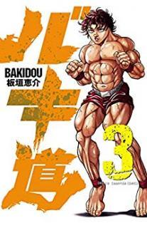 BakiDou2 (バキ道) 01-03