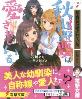 [Novel] Akiyamano Kaname wa Aisarete Iru ( 秋山野要は愛されている。)