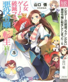 [Novel] Otome Game no Hametsu Flag Shikanai Akuyaku Reijo ni Tensei Shite Shimatta… (乙女ゲームの破滅フラグしかない悪役令嬢に転生してしまった…) 01-05