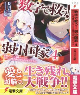 [Novel] Suji de Suku Jakusho Kokka (数字で救う! 弱小国家 ) 01-04