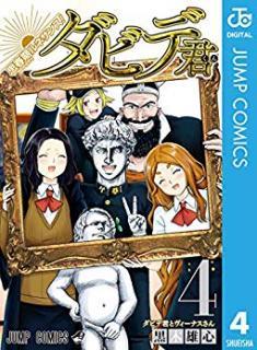 Shishunki Runesansu Dabide kun (思春期ルネサンス!ダビデ君 ) 01-04