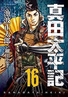 Sanada Taiheiki (真田太平記) 01-16