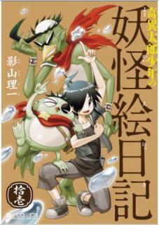 Kii Tarou Shounen no Youkai Enikki (奇異太郎少年の妖怪絵日記) 01-11