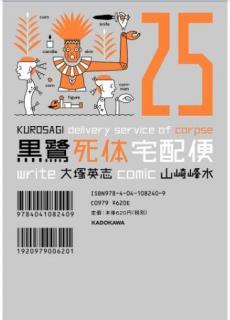 Kurosagi Shitai Takuhaibin (黒鷺死体宅配便) 01-25