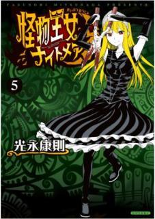 Kaibutsu ojo Naitomea (怪物王女ナイトメア) 01-05