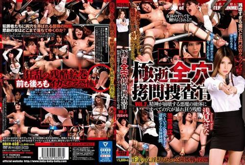[DBER-038] Asami Sena 極逝全穴拷問捜査官 VOL.2 精神が崩壊する悪魔の液体にすべての穴が暴れ狂う残酷 キクボン