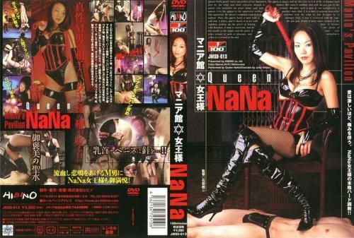 [JMSD-013] マニア館・女王様NANA  企画 ヒビノ Urination