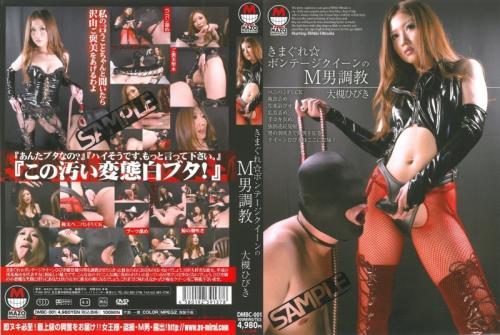 [DMBC-001] Ootsuki Hibiki 気まぐれボンテージクィーンのM男調教  2010/11/05 SM Bondage Mirai Future