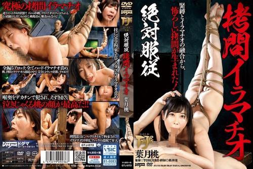 [GTJ-073] Hazuki Momo 絶対服従 拷問イラマチオRestraint SM Gold TOHJIRO Label