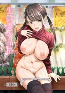 Seisenzuma No Hinkaku (生鮮妻の品格)