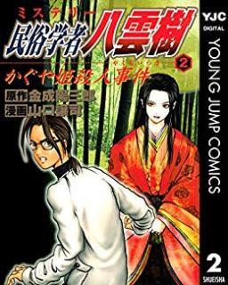 Mystery Minzoku Gakusha Yakumo Itsuki (ミステリー民俗学者 八雲樹) 01-02