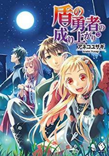 [Novel] Tate no Yusha no Nariagari (盾の勇者の成り上がり) 01-22