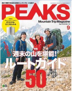 [雑誌] PEAKS (ピークス) 2019年09月