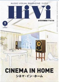 HiVi (ハイヴィ) 2019年09月号