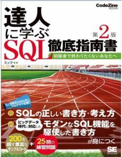 Tatsujin ni Manabu SQL Tettei (達人に学ぶSQL徹底指南書―初級者で終わりたくないあなたへ)