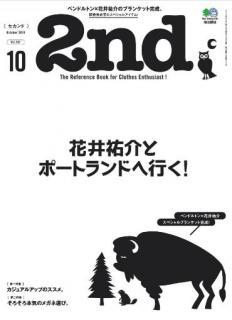 [雑誌] 2nd (セカンド) 2019年10月