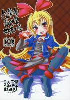 c85_clutch_shot_king_kakkuu_dokidoki_precure_kirakira_precure_a_la_mode_001.jpg