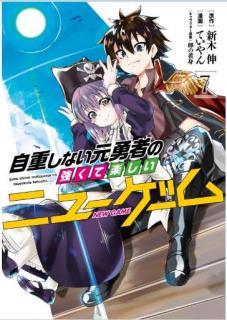 Jicho Shinai Motoyusha no Tsuyokute Tanoshi Nyu Gemu (自重しない元勇者の強くて楽しいニューゲーム) 01-07