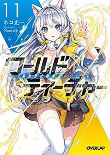 [Novel] World Teacher Isekai Shiki Kyoiku Agent (ワールド・ティーチャー 異世界式教育エージェント) 01-11