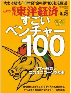 週刊東洋経済 2019年08月24日号 [Weekly Toyo Keizai 2019-08-24]